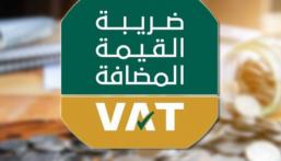 تعرف على مزايا تطبيق ضريبة القيمة المضافة بالأجهزة الذكية