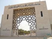تمديد فترة الانسحاب والاعتذار عن الفصل الدراسي بجامعة الإمام