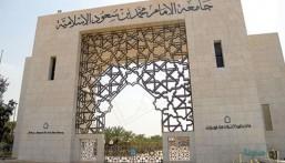 """تعرّف عليها … الإعلان عن """"١٩"""" تنبيهًا بشأن الاختبارات الإلكترونية من """"جامعة الإمام"""""""
