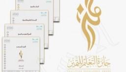 """""""متوسطة الكفاح"""" و""""الحسن بن علي"""" يشاركان بـ""""جائزة التميز"""""""