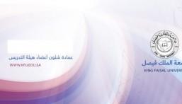 """بمختلف التخصصات والشهادات .. """"جامعة الملك فيصل"""" تعلن حاجتها لشغل عدد من الوظائف"""