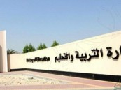 وزير التعليم البحريني يصدر قرارًا بإلغاء الواجبات المنزلية