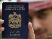 باسبورت إندكس: جواز السفر الإماراتي الأول عالمياً
