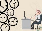 """المقابل المالي"" خارج ساعات الدوام .. متى يستحقه الموظف ؟!"