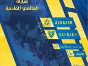 """""""لجنة المسابقات""""  تُقرر نقل مباراة النصر و الفتح في الأحساء"""