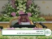 شاهد بالفيديو … الملك سلمان يُعلن: ميزانية ٢٠١٩ الأضخم في تاريخ المملكة