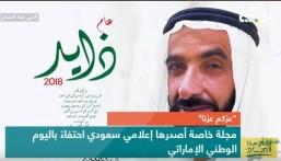 """بالفيديو.. الزميل """"البيشي"""" يتوج حبه لـ""""شعب الإمارات"""" بمجلة خاصة احتفاءً بـ""""يوم الاتحاد"""""""