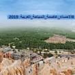 بالصور.. إعلان الأحساء عاصمة للسياحة العربية لعام 2019 وهذه التفاصيل