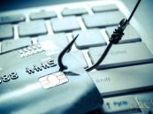 كيف تحمي نفسك من خطر التصيد الإلكتروني؟