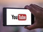 """""""يوتيوب"""" يطرح ميزة منتظرة لمستخدمي أندرويد وios"""