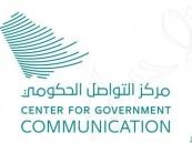 مركز التواصل الحكومي ينجز أكثر 250 خطة إعلامية ويطلق 15 هوية موحدة للمناسبات الوطنية