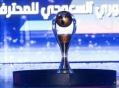 """ننشر جدول الدور الثاني من دوري """"كأس الأمير محمد بن سلمان"""" للمحترفين"""