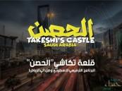 """قريبًا ولأول مرة في المنطقة العربية.. """"الرياض"""" جبهة الدفاع عن """"الحصن"""".. تعرَّف على بدايات البرنامج المثير"""