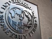 صندوق النقد يحذر.. هل يشهد 2019 انهياراً مالياً على غرار 2008؟