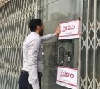 """""""الغذاء والدواء"""" تغلق مستودعين لتوزيع الأدوية في الشرقية"""