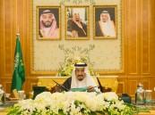 مجلس الوزراء يوافق على 9 قرارات جديدة برئاسة خادم الحرمين