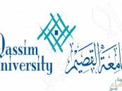 جامعة القصيم: خصم 25 % للمتقدمين للدراسات العليا