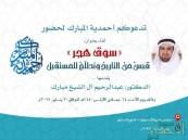"""""""سوق هجر"""" .. لقاء تاريخي متميز لـ""""أحمدية المبارك"""" بالأحساء"""