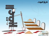 طريق الموت ..