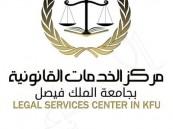 """""""العيادة الحقوقية"""" بجامعة الملك فيصل .. مساندة قانونية ترفع سقف الوعي في المجتمع"""