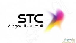 وظائف شاغرة بشركة الاتصالات السعودية