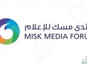 """الثلاثاء .. الرياض تحتضن """"منتدى مسك للإعلام"""" بحضور خبراء الإعلام حول العالم"""