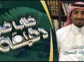 كتاب في دقيقة (٢): حياة قلم للكاتب عباس محمود العقاد