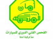 تعرّف على مواعيد عمل محطات الفحص الفني الدوري للسيارات خلال رمضان