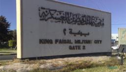 """تعرّف عليها .. """"100"""" وظيفة شاغرة بمدينة الملك فيصل العسكرية"""
