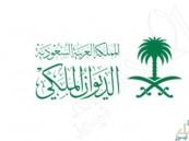 الديوان الملكي : وفاة الأمير فيصل بن بدر بن فهد بن سعد بن عبدالرحمن آل سعود
