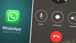 """بعد أن عملت """"ساعات"""".. توقف مكالمات تطبيق الواتس أب بالسعودية"""