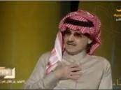 """""""الوليد بن طلال"""": ولي العهد مهندس إيقاف انهيار الاقتصاد.. وهذا ما فعله معي بـ""""الريتز"""""""