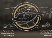 """هذه تفاصيل أول شركة سعودية لتشغيل """"الطائرات المروحية"""" بين مدن المملكة"""