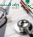 وزارة الصحة .. إعادة صرف العلاوة السنوية لغير السعوديين بداية من يناير المقبل