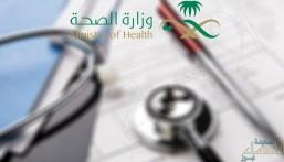 """""""الصحة"""" تنفي الشائعة المتداولة عن تسجيل حالة كورونا بالدمام"""