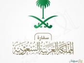 """رسالة عاجلة لمواطني المملكة من """"السفارة في السودان"""""""