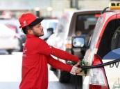 العلم يحدد: عند أي كمية وقود يجب إعادة تعبئة خزان السيارة؟!
