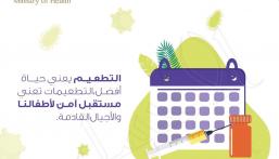 """بشعار """"محميون معا"""" .. صحة الأحساء تُفعّل حملة للتوعية بأهمية التطعيم في مواعيد محددة"""