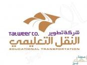 """""""النقل التعليمي"""" تدعو لتسجيل الطلاب خلال العام الدراسي المقبل"""