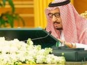 برئاسة خادم الحرمين.. مجلس الوزراء يصدر 9 قرارات