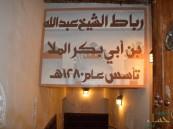"""رباط الشيخ """"أبي بكر الملا"""" نُزُل للعلم في الأحساء .. وأعضاء الشورى يتجولون بين أروقته"""