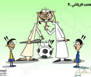 التعصب الرياضي ..!!