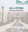 التعليم: 1942 مدرسة عالمية وأجنبية يدرس فيها 275.756 طالباً