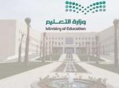 """""""التعليم"""" تدعو ٣٢ متقدمًا ومتقدمةً لشغل الـ #وظائف التعليمية للمطابقة"""