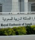 """السفارة السعودية في لندن تكشف وضع """"رحلات الطيران"""" إلى المملكة"""