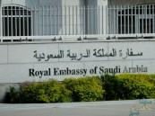 """تعميم هام للسعوديين المقيمين في """"هولندا"""" من سفارة """"خادم الحرمين"""""""