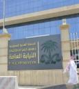 """النيابة تحذر: دخول غير المصرح لهم إلى """"حافز"""" جريمة معلوماتية عقوبتها السجن والغرامة"""