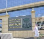 النيابة: غرامة 500 ألف ريال عقوبة عدم الإفصاح عن السفر للدول الموبوءة