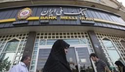 أفغانستان تغلق مصرف إيران لتورطه في غسيل أموال