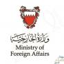البحرين تُعلّق على أعمال التخريب التي استهدفت السفن الإماراتية